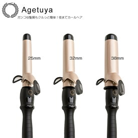 AGETUYA アゲツヤ プロフェッショナル カールアイロン 25mm 32mm 38mm