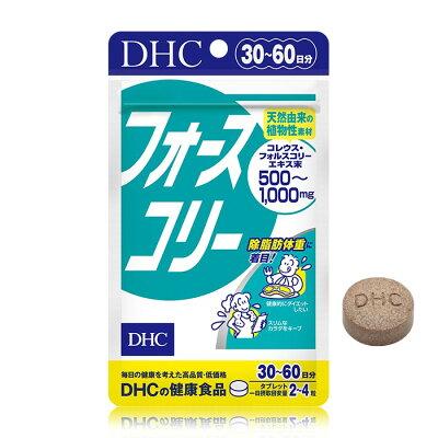 【メール便可】DHCフォースコリー30日分