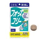 【メール便可】 DHC フォースコリー 30日分