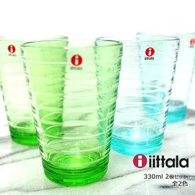iittala イッタラ アイノアールト Aino Aalto タンブラー 330ml 2個セット アップルグリーン/ウォーターグリーン