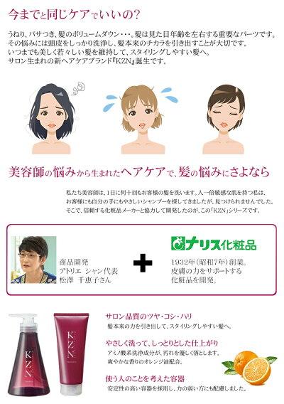 ナリス化粧品KZNシャンプー300ml&トリートメント<ヘアトリートメント>200g