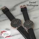 【セットでお得!】【ペアウォッチ】【送料無料】【3年保証】Daniel Wellington ダニエルウェリントン 腕時計 Classic Black クラシッ…