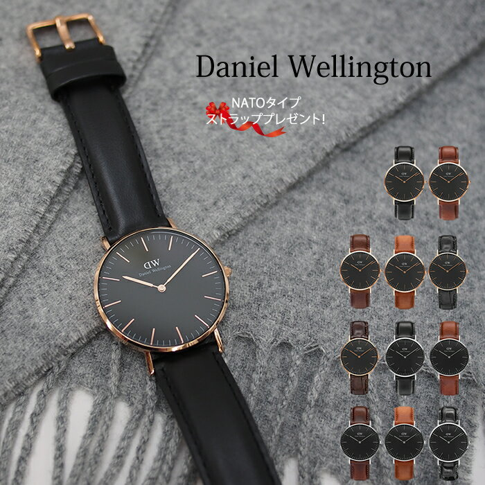 【並行輸入品】Daniel Wellington ダニエルウェリントン Classic Black クラシック ブラック 36mm 腕時計