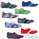 FITKICKS フィットキックス 超軽量コンパクトシューズ フィットネスシューズ 全8デザイン レディース ジム ヨガウェア