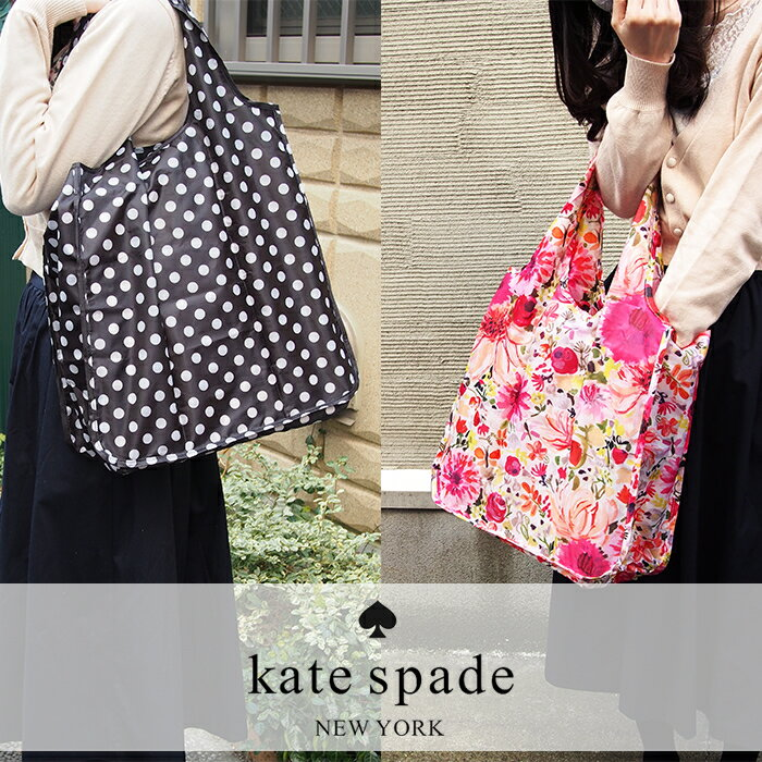 Kate Spade ケイトスペード ショッピングバッグ REUSABLE SHOPPING TOTE 全2デザイン エコバッグ ナイロントートバッグ ケイトスペード バッグ