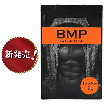 BMPプロテイン1kgオレンジ風味お手頃サイズ1kgプロテイン1kg