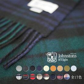 johnstons ジョンストンズ カシミアマフラー ストール Cashmere WA16 カシミヤ100% レディース ユニセックス 全17色