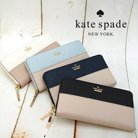 Kate Spade ケイトスペード ラウンドファスナー 長財布 バイカラー 全4色 PWRU5073 cameron street lacey ケイトスペード 長財布