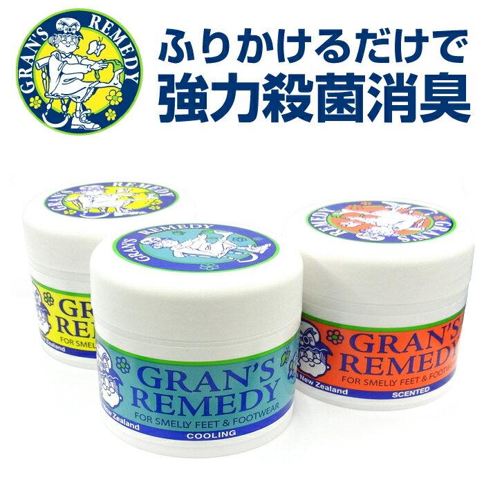 GRAN'S REMEDY グランズレメディ 靴用消臭・殺菌パウダー 各50g 全3タイプ(レギュラー/フローラル/クールミント)