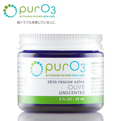 【日本未発売】PurO3OzonatedオゾンクリームOliveOilオリーブオイル59mL