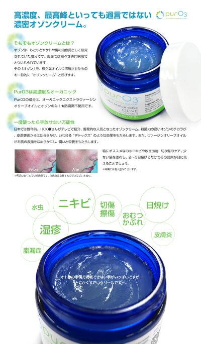 【日本未発売】PurO3OzonatedOliveOilオゾンクリーム/ピュアークリームオリーブ59ml