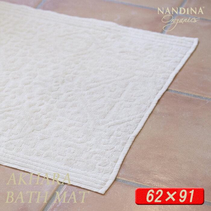NANDINA ナンディナ ジャガード織りバスマット AKHARA Bath Mat Almond Pearl Bamboo Towel 天然素材 62cm×91cm