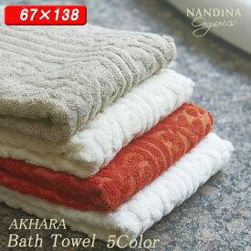 NANDINA ナンディナ ジャガード織りバスタオル バンブータオル AKHARA Bath Towel 全4色 Bamboo Towel 天然素材 67cm×138cm