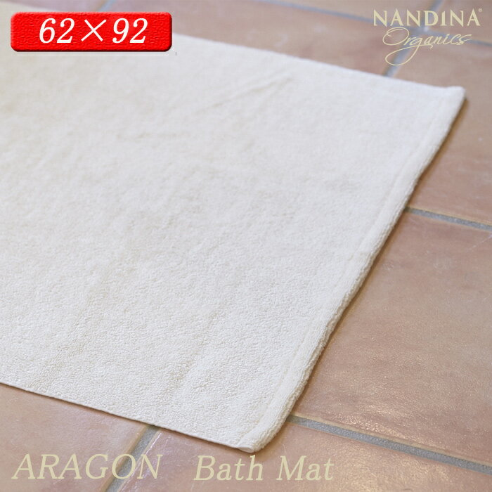 NANDINA ナンディナ バスマット ARAGON Bath Mat Almond Pearl Bamboo Towel 天然素材 62cm×92cm