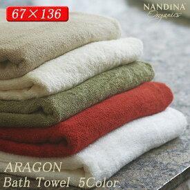 NANDINA ナンディナ オーガニックコットン バスタオル バンブータオル 全5カラー ARAGON Bamboo Towel 天然素材 67cm×136cm