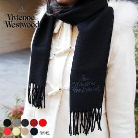 送料無料 2018年秋冬新作 Vivienne Westwood ヴィヴィアンウエストウッド ロゴ ウールマフラー 全6色 ヴィヴィアン マフラー