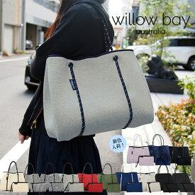 Willow bay ウィローベイ ネオプレントートバッグ 全13色 マグネットタイプ ポーチ付 マザーズバッグ