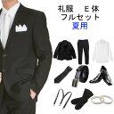 【レンタル】喪服 礼服レンタル 夏用 フルセットレンタル E体型 夏 シングル 礼服 レンタル フルセット