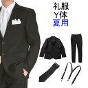 【レンタル】礼服 夏用 男性シングルY体喪服 男性喪服 ブラックスーツ ブラックフォーマル