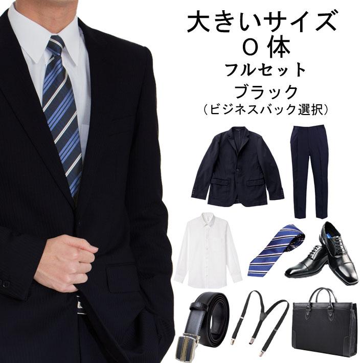 レンタル スーツ 大きいサイズ 成人式 入学式 卒業式結婚式 就活 リクルートスーツ メンズ ブラックスーツ O体【レンタル】