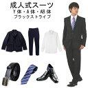 成人式スーツ【レンタルスーツ】【メンズスーツ】【メンズ 成人式スーツ レンタル】【メンズ 成人式スーツ】