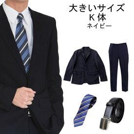 レンタル スーツ 大きいサイズ 結婚式 就活 リクルートスーツ メンズ ネイビースーツ K体【レンタル】