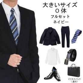 レンタル スーツ 大きいサイズ 結婚式 就活 リクルートスーツ メンズ ネイビースーツ O体【レンタル】