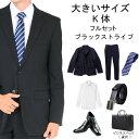 レンタル スーツ 大きいサイズ 結婚式 就活 リクルートスーツ メンズ ブラックストライプスーツ K体【レンタル】