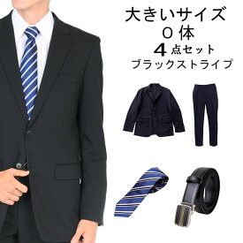 レンタル スーツ 大きいサイズ 結婚式 就活 リクルートスーツ メンズ ブラックストライプ O体【レンタル】
