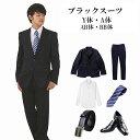 【レンタル】レンタルスーツ スーツ レンタル 入学式 卒業式 入園式 卒園式 結婚式 レンタル スーツ ブラックスーツ