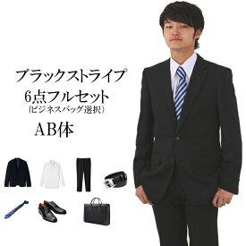 メンズ スーツ レンタル 結婚式 卒業式 卒園式 入学式 入園式 就活 ビジネススーツ リクルートスーツ ブラックストライプスーツAB体【レンタル】