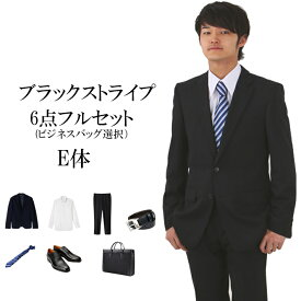 【レンタル】メンズ スーツ レンタル 結婚式 卒業式 卒園式 入学式 入園式 就活 ビジネススーツ リクルートスーツ ブラックストライプスーツE体