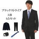 メンズ スーツ レンタル 結婚式 卒業式 卒園式 入学式 入園式 就活 ビジネススーツ リクルートスーツ ブラックストラ…