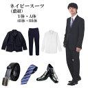 【レンタル】レンタルスーツ スーツ レンタル 入学式 卒業式 入園式 卒園式 結婚式 レンタル スーツ ネイビースーツ