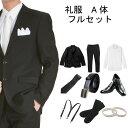 【レンタル】メンズ 礼服 レンタル ブラックフォーマル レンタル フォーマルスーツ 喪服 ブラックスーツ フルセットレ…