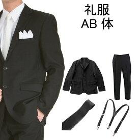 【レンタル】メンズ 礼服 レンタル ブラックフォーマル レンタル フォーマルスーツ 喪服 ブラックスーツ レンタル AB体:がっちりな体型の方