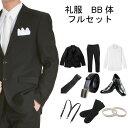 【レンタル】メンズ 礼服 レンタル ブラックフォーマル レンタル フォーマルスーツ 喪服 ブラックスーツ フルセットレンタル BB体型:ゆったりな体型の方向け