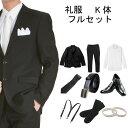 【レンタル】メンズ 礼服 レンタル ブラックフォーマル レンタル フォーマルスーツ 喪服 ブラックスーツ 大きいサイズ…