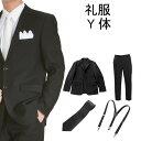 【レンタル】メンズ 礼服 レンタル ブラックフォーマル レンタル フォーマルスーツ 喪服 ブラックスーツ Y体:スリムな体型の方向け