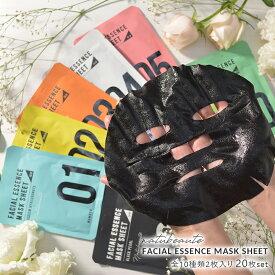 ナチュボーテ シートマスク 20枚set 全種類2枚ずつ 28ml×20枚 フェイスパック フェイスマスク 黒マスク natubeaute 竹炭成分配合 ヒアルロン酸 コラーゲン ビタミン Q10 ガラクトミセス アロエ EGF カタツムリ プラセンタ