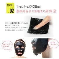保湿効果の高いヒアルロン酸と潤いによる透明感を与えるビタミンのシートマスク