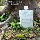 3個セット 楽天1位 BOTANICAL ボタニカル オールインワンゲル (パウチ) 180g ピコモンテ オールインワンジェル 日本製…