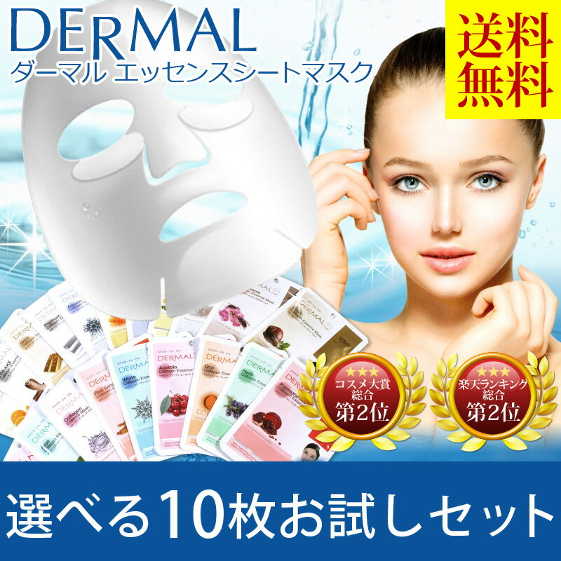 DERMAL ダーマル シートマスク お試し 全種類から選べる10枚SET【メール便送料無料】【楽ギフ_包装】【HLS_DU】【HL1】【M2】