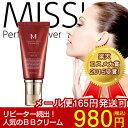 【MISSHA】ミシャ/エムパーフェクトカバーBBクリーム 内容量:50ml☆選べる2色(21/23)SPF42/PA+++/エイジングケア/保湿…