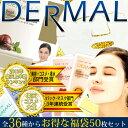 【楽天コスメ大賞受賞】DERMALダーマル/コラーゲンエッセンスマスク !福袋 50枚セット 【韓国コスメ】【韓国パック】…