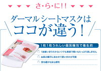 選べる10種【シートパック