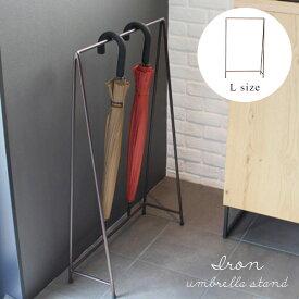 アイアン アンブレラ スタンド (L) IRON UMBRELLA STAND (L)アイアンの無骨な風合いとシンプルな形が小粋な傘を掛けるタイプの傘立て『送料無料』