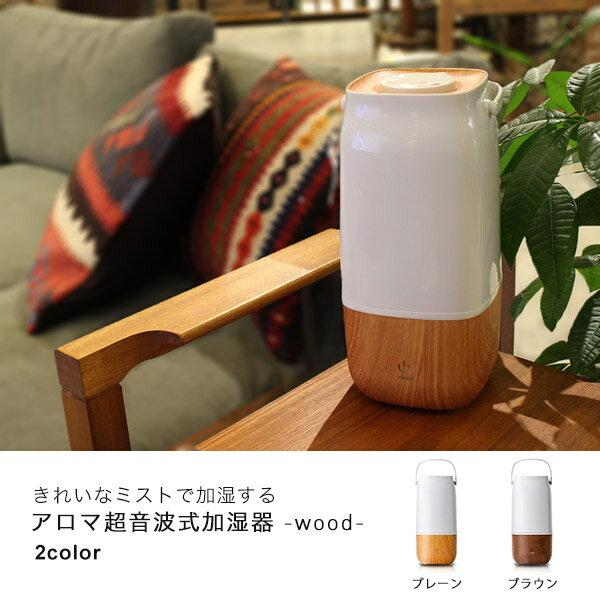 きれいなミストで加湿するアロマ超音波式加湿器-wood- ゆるやかなフォルムと木の質感を感じる優しい印象の加湿器 お好みでアロマも楽しめます。