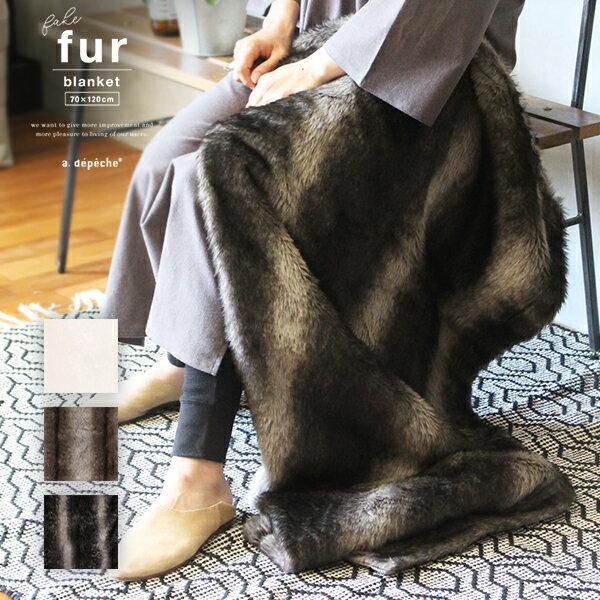 フェイクファー ブランケット 『フェイクファーブランケット』 ラグ ソファ 毛足短い 70×120cm おしゃれ インテリア 雑貨 エコファー fake fur eco fur ホワイト 茶色 白 灰色 70×120 フェイク
