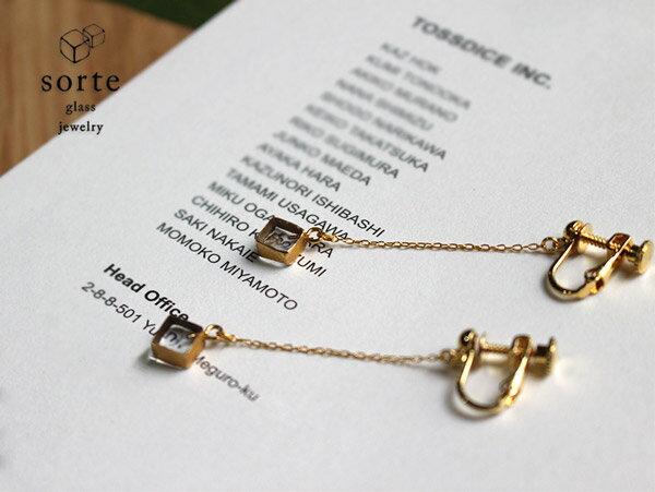 【スマホからエントリーでポイント10倍】sorte glass jewelry イヤリング SGJ-020E ガラスと金の繊細な組み合わせを楽しむイヤリング【クーポン利用で最大1500円OFF】